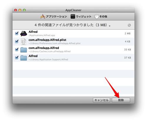 AppCleane 2013-04-30 10.34.34.png