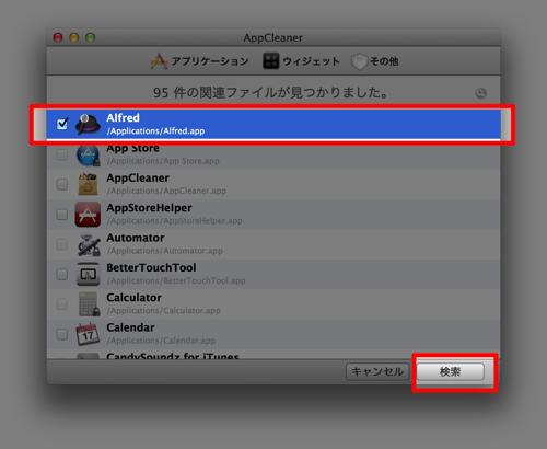 AppCleane 2013-04-30 14.42.31.png