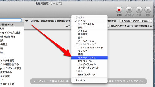 Automator201304192232.png