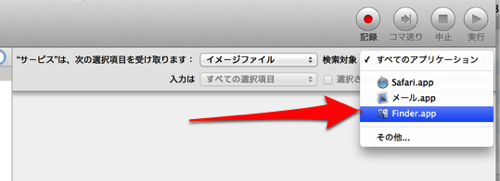 Automator201304192239.png