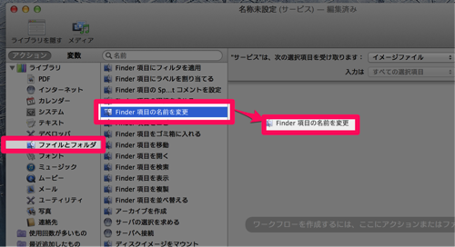 Automator201304192247.png