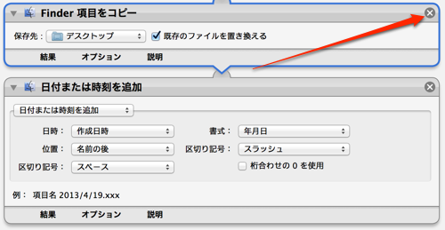 Automator201304192315.png