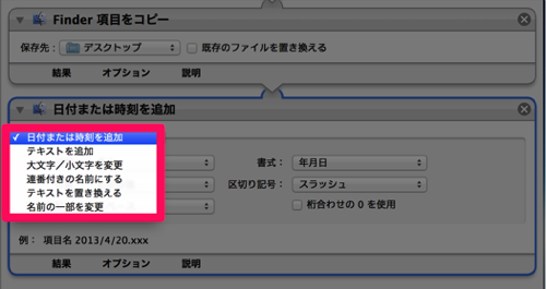 Automator201304201416.png