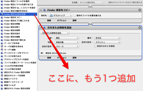Automator201304202239.png