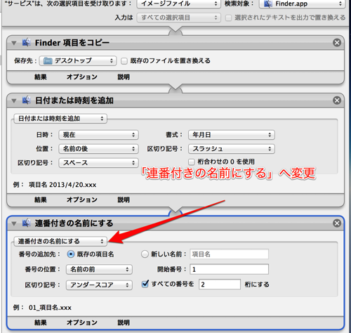 Automator201304202249.png