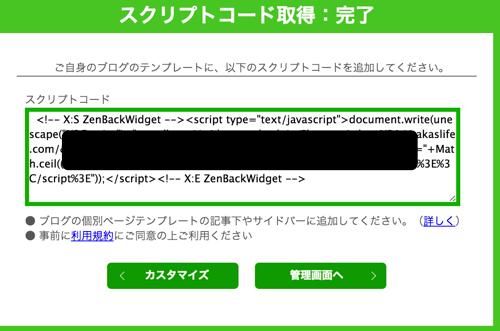 zenback 2013-04-15 21.36.38.png