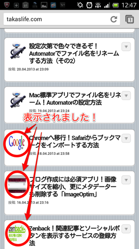 Screenshot 2013 05 11 12 47 16