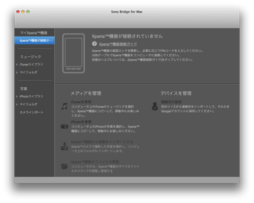 Sony Bridge for Mac201305012155.png