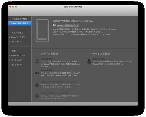 Sony Bridge for Mac201305012155.png