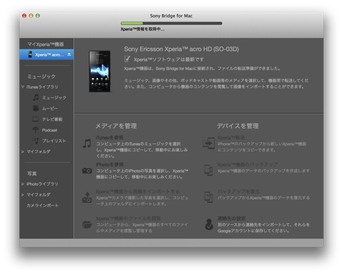 Sony Bridge for Mac201305012158.png