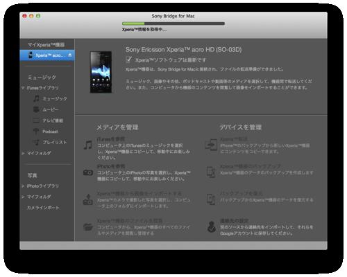 Sony Bridge for Mac201305012158.png