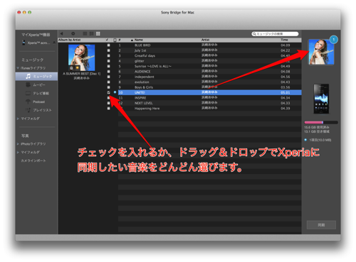 Sony Bridge for Mac201305012212.png