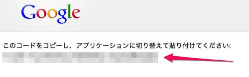 スクリーンショット 2013 06 30 22 11 56  mini