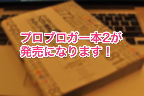 プロブロガー本2発売20130706