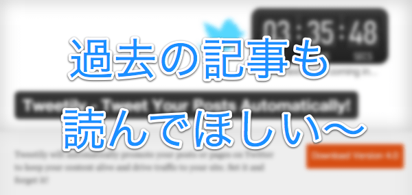 WordPress  Tweetily20130807  mini