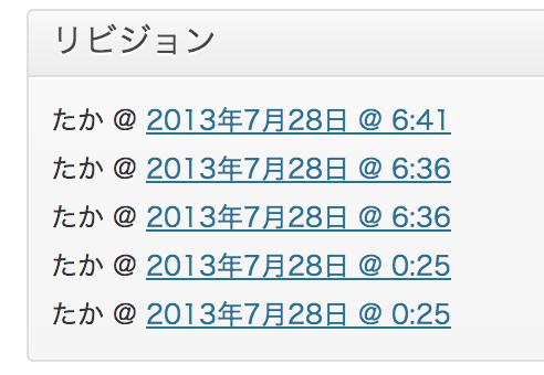 スクリーンショット 2013 08 01 22 16 10  mini