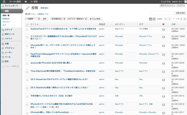 Wordpress 01 20131112 23 50 54