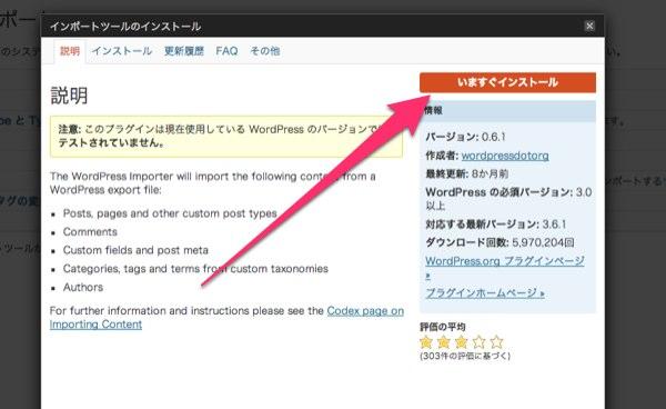 Wordpress 08 20131112 21 7 49