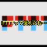 IFTTT201307280017.png