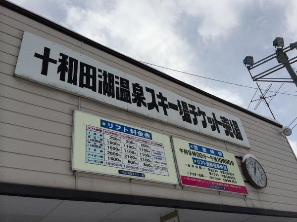 十和田湖温泉スキー場 03 20140105 22 6 28