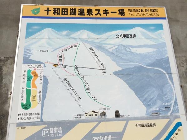 十和田湖温泉スキー場 06 20140105 22 6 28