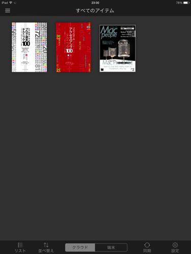 Amazon Kindle 01 20140112 23 1 36