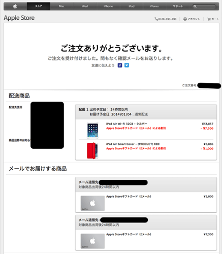 Apple2014 01 20140102 22 21 59