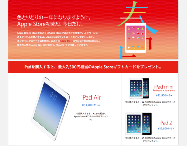 Apple2014 01 20140103 22 41 43