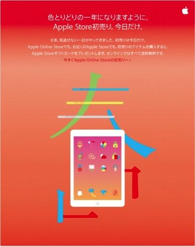 Apple2014 01 20140103 22 7 47