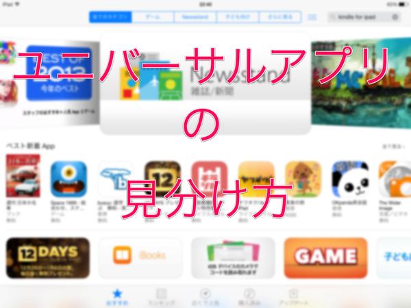 ユニバーサルアプリ 01 20140106 22 41 17