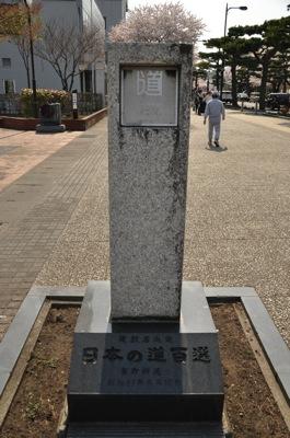 十和田市サクラ 09 20140426 221417