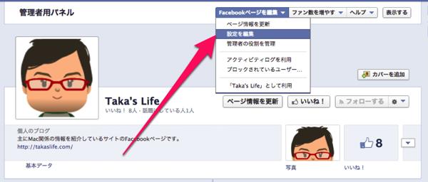 Facebook page 04 20140405 175047