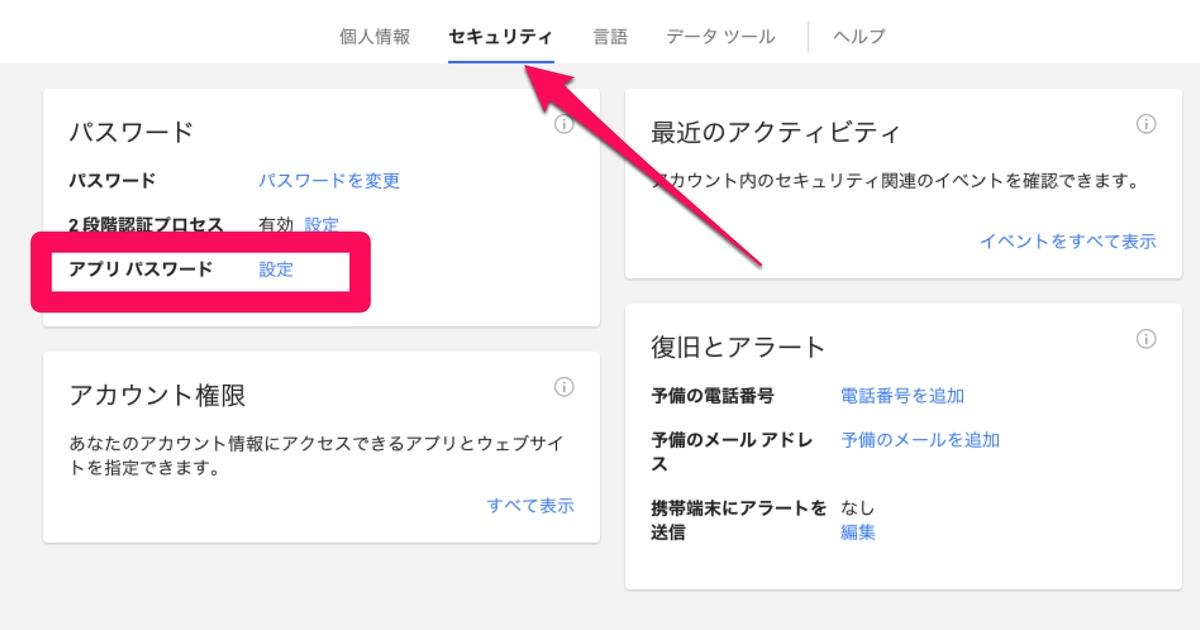 Google2段階認証 04 20140530 222542