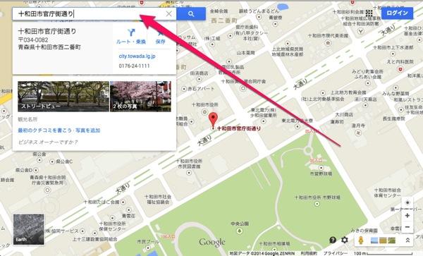 Googleマップ 03 20140430 144239  1