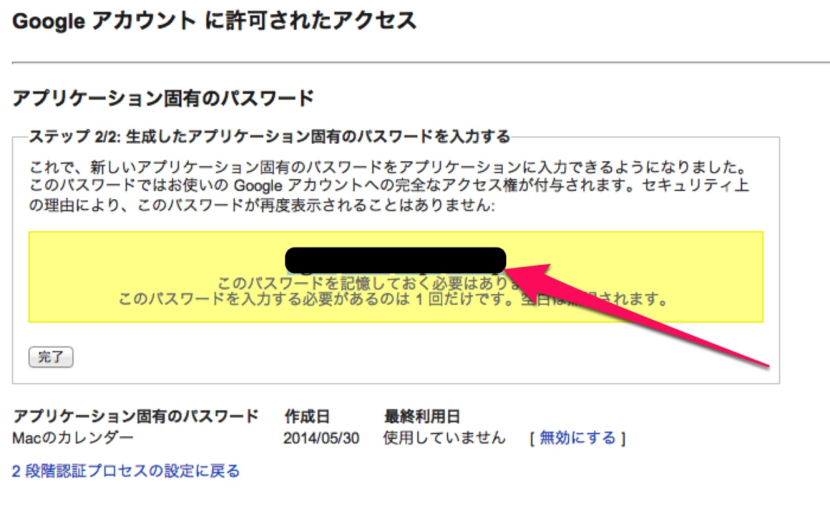 Google2段階認証 07 20140530 222542
