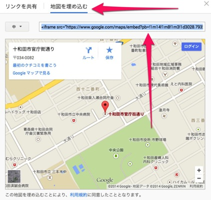Googleマップ 04 20140430 144410  1