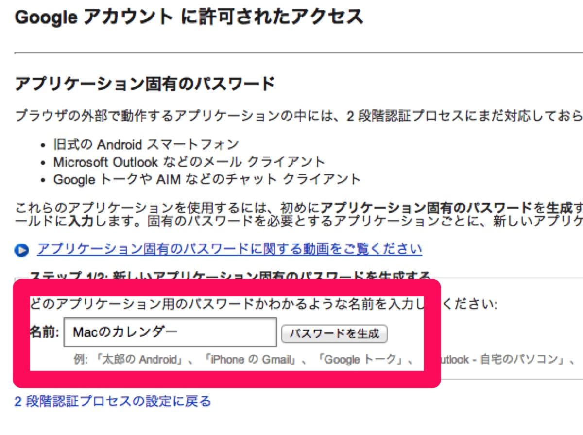 Google2段階認証 06 20140530 222542