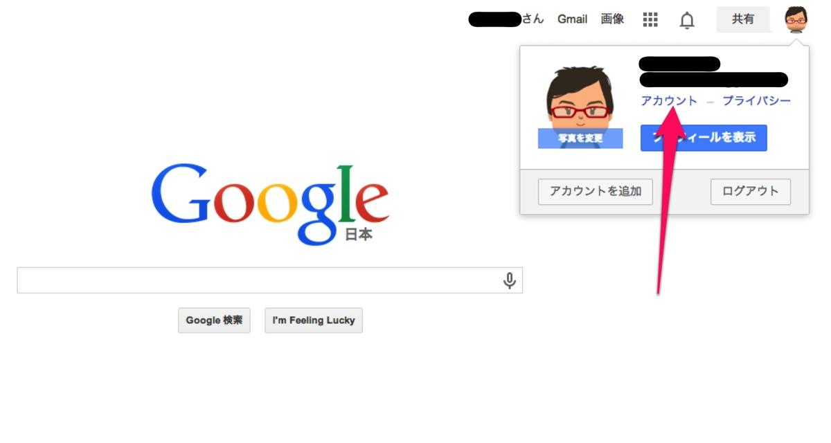 Google2段階認証 02 20140530 222542