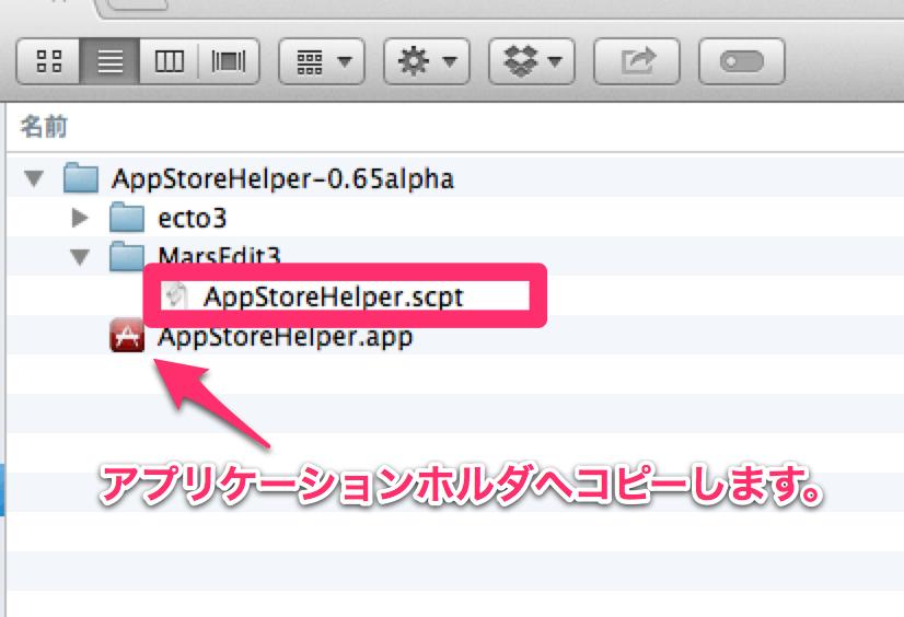 AppStoreHelper 01 31052014 132802