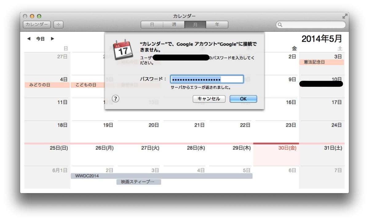 Google2段階認証 03 20140530 222542