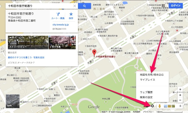 Googleマップ 01 20140430 144255  1