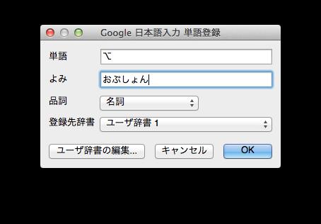 Mac記号 01 11062014 225257