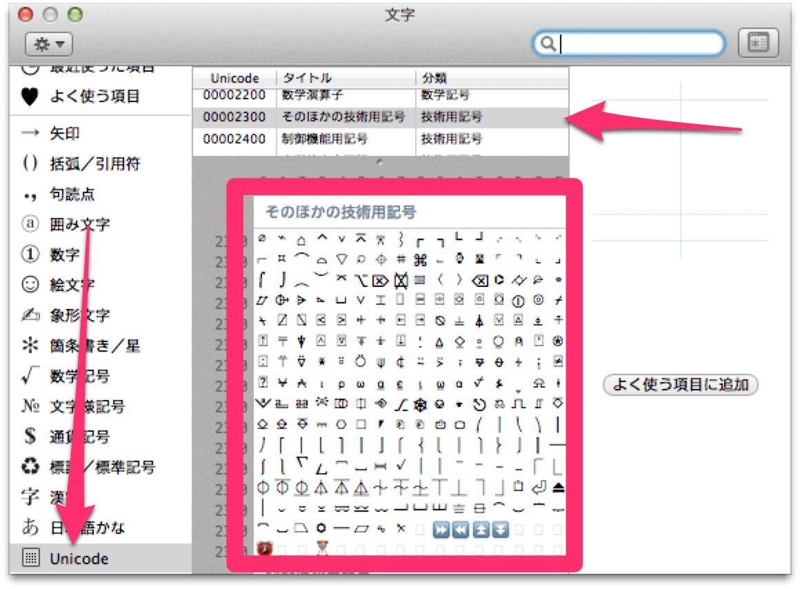 Mac記号 11 11062014 222202