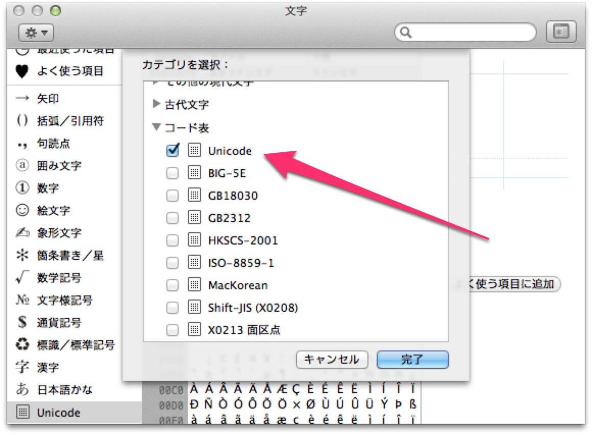 Mac記号 12 11062014 222202