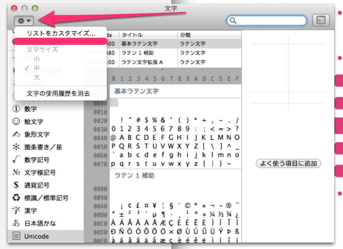 Mac記号 01 11062014 222201