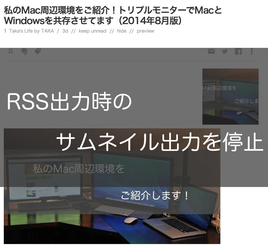 SimplicityのRSSサムネイル 02 20140823 234735