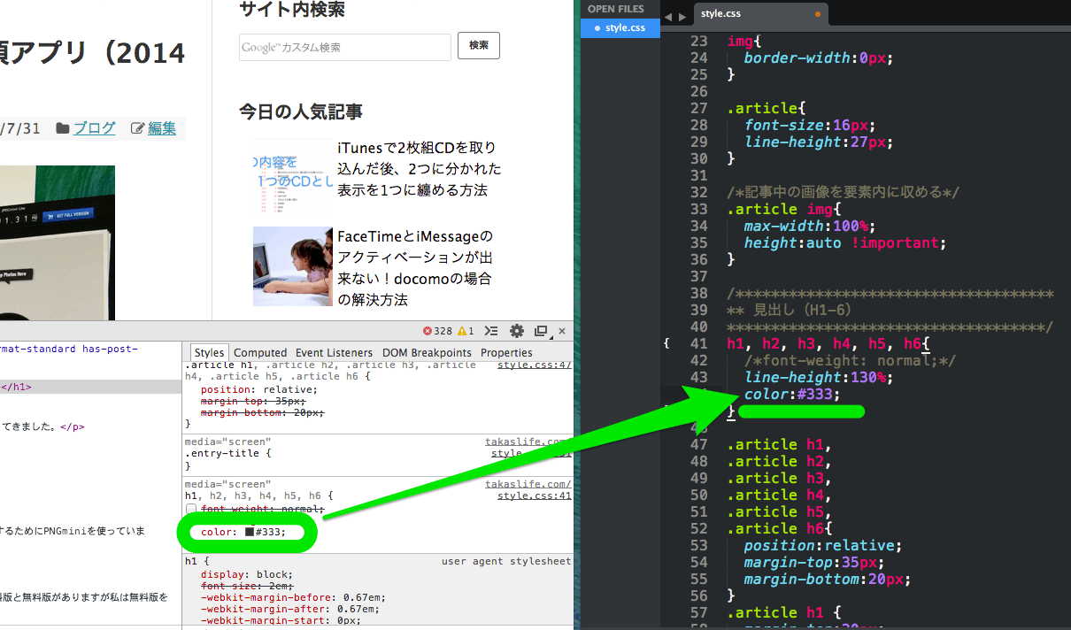 EmmetLiveStyleでSublime Text3でリアルタイムプレビューが出来て超便利 04 20140817 150917