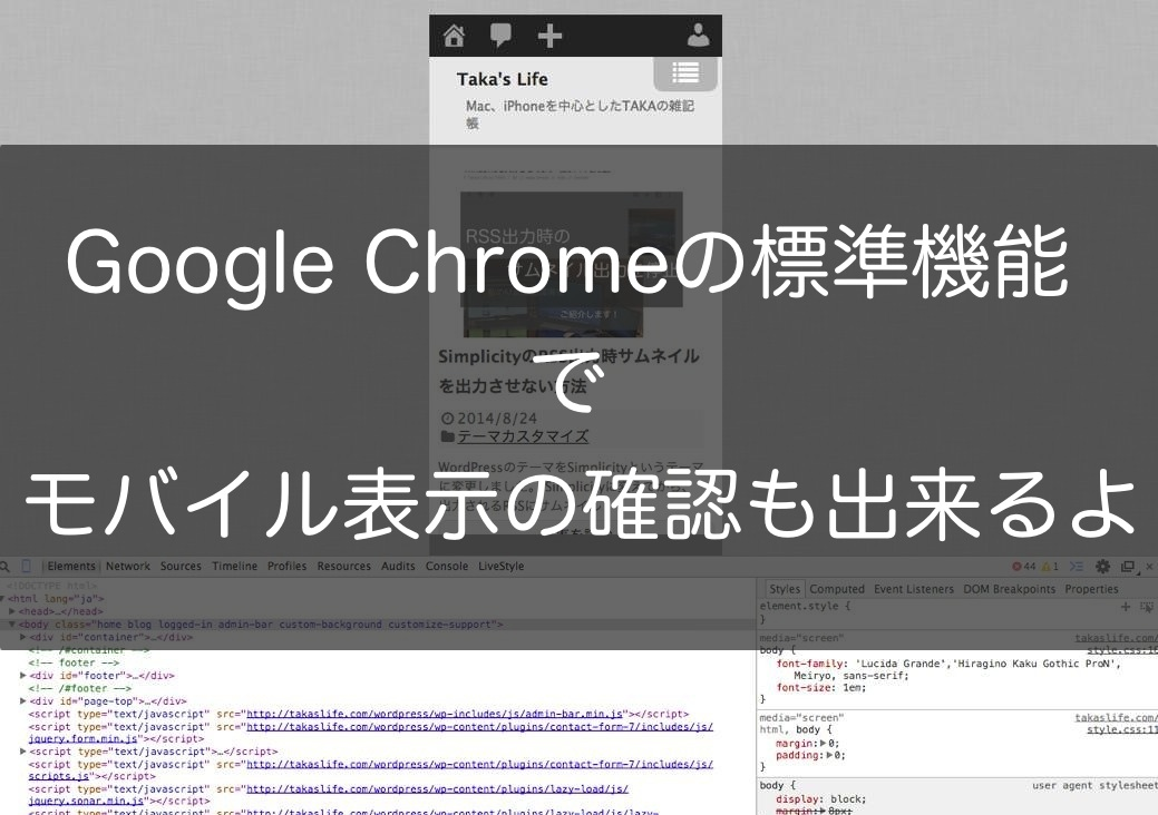 Chromeでモバイル表示機能 05 20140827 225242 2