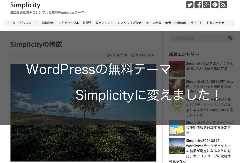 Simplicity 02 20140820 233754