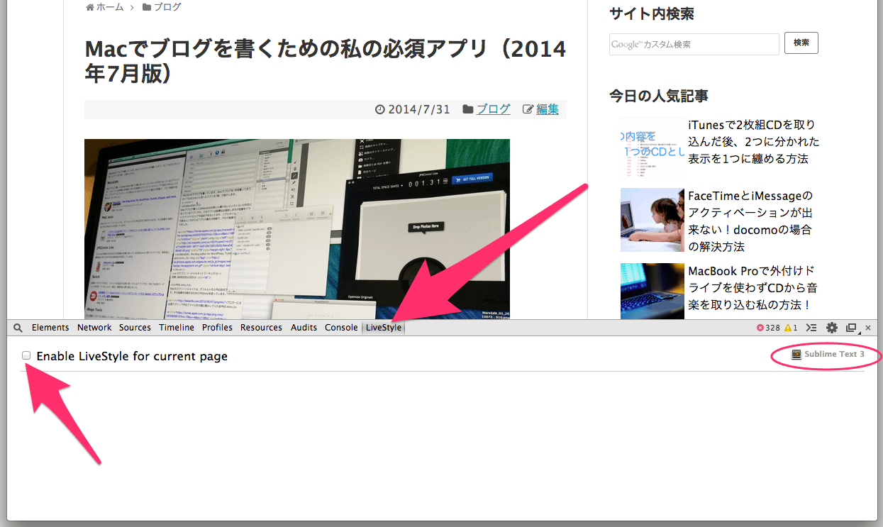 EmmetLiveStyleでSublime Text3でリアルタイムプレビューが出来て超便利 02 20140817 150922
